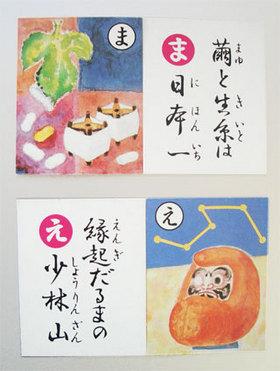 karuta.jpgのサムネイル画像